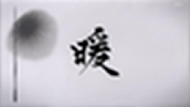 2021/01/17(日) 23:00〜23:30 美の壺・選「いろり」[字]